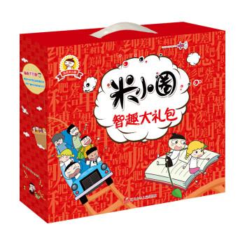 京东PLUS会员:《米小圈智趣大礼包》新年礼盒装