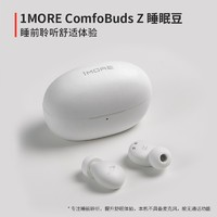 新品发售:1MORE 万魔 ComfoBuds Z 睡眠豆