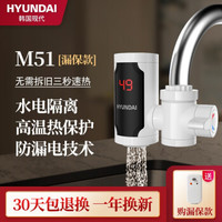 韩国现代(HYUNDAI)电热水龙头 白色M51(漏保款)+凑单品