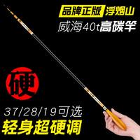 浮烟山 FYS-XQ 超轻超硬鲫鱼竿37硬调
