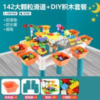 imybao/麦宝创玩 儿童积木桌子 80滑道积木+62大颗积木-4增高+6收纳盒