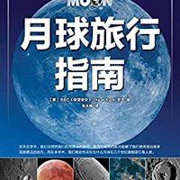 《月球旅行指南(BBC 出品)》Kindle電子書