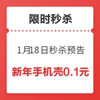1月18日秒杀预告,精选好物0.1元起!
