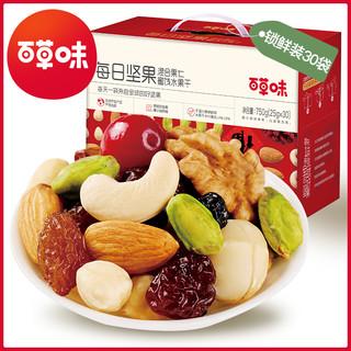 Be&Cheery 百草味 每日坚果礼盒 525g