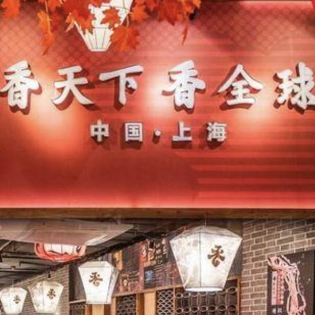 上海8店通用 四川香天下火锅3-4人套餐