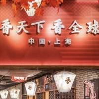 吃货福利:上海8店通用 四川香天下火锅3-4人套餐