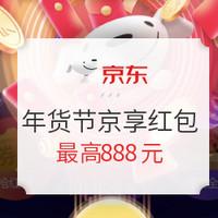 必领红包:京东年货节红包今日首发,3次领现金!