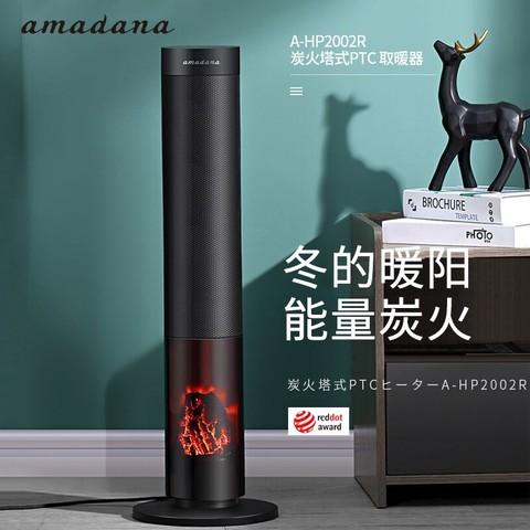 amadana 取暖器 家用炭火塔式暖风机 节能电暖器气 速热立式烤火炉