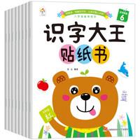《识字大王贴纸书》 (全8册 )