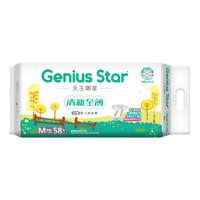 GeniusStar 天生明星 清新至薄 婴儿纸尿裤 M58片