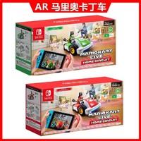 Nintendo 任天堂 NS游戏套装《马力欧AR赛车Live 家庭巡回赛》