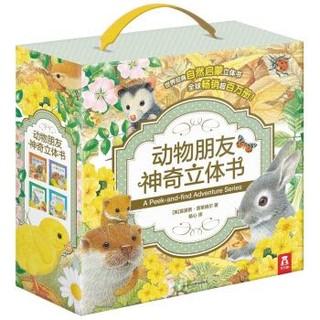 《乐乐趣·动物朋友神奇自然启蒙立体书》 (套装共4册)