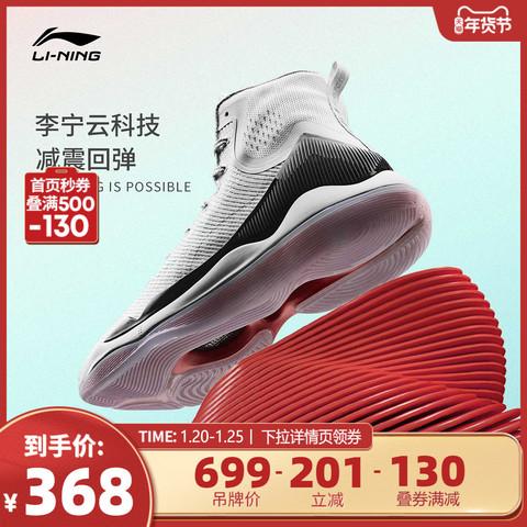 李宁驭帅11篮球鞋男鞋官方体育球鞋云减震耐磨高帮专业学生运动鞋