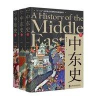 《中东史》(全3册)