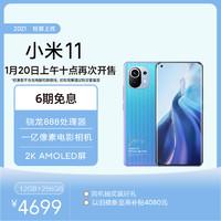 小米(MI)小米11 12+256GB 特别版 新一代5G芯片 骁龙888 4600mAh大电量 1亿像素+充电器