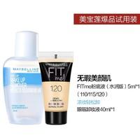 MAYBELLINE 美宝莲 fitme 定制水感粉底液 5ml+眼唇卸妆液 40ml