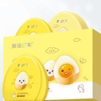 Mask Family 膜法世家 鸡蛋嫩滑保湿面膜贴套装(蛋白10片 蛋黄10片)共20片