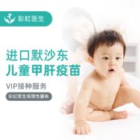 儿童 进口默沙东甲肝疫苗(18-24月龄)疫苗接种服务 预约代订