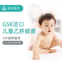 儿童 GSK进口儿童乙肝 疫苗接种服务 预约代订 预计1-2个月内