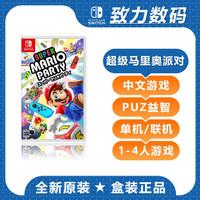Nintendo 任天堂 Switch游戏卡带《超级马里奥派对》中文