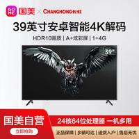 长虹电视39D3F 39英寸安卓智能1GB+4GB LED平板电视