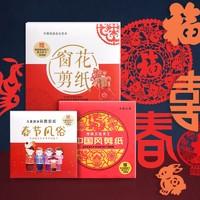 中国风窗花剪纸套装 72张 +儿童剪刀+展示卡2张+双面胶