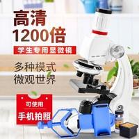 探索小子 儿童显微镜 奇妙的生物世界科学实验套装