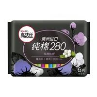 聚划算百亿补贴: kotex 高洁丝 纯棉夜用超薄卫生巾 280mm*6 片