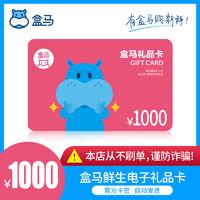 20日10点:考拉海购 黑卡会员盒马鲜生礼品卡1000元