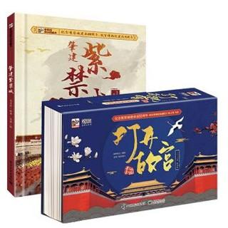 京东PLUS会员 : 《打开故宫全景立体书+肈建紫禁城》套装2册