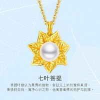 六福珠宝 七叶菩提黄金淡水珍珠吊坠女款不含链计价