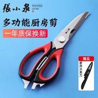 张小泉剪刀多功能厨房剪刀家用不锈钢强力鸡骨剪厨房多用食物剪刀