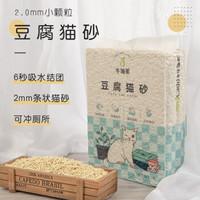 牛油果 天然豆腐猫砂 6L *2件