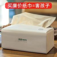 无染纸巾本色抽纸整箱家用卫生纸实惠装面巾纸餐巾纸可选18包24包