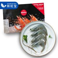 限地区、去冰净重:新虹宝 活冻白虾 净重 1.5kg *2件 +凑单品