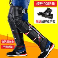 偶森   摩托车长款魔术贴加绒护膝70cm+触屏皮手套