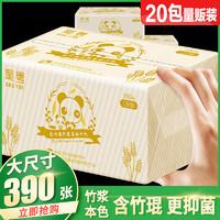 20包竹浆本色抽纸加大号390张家用提装卫生纸整箱实惠装餐巾面纸
