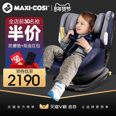 Maxicosi迈可适儿童安全座椅汽车车载婴儿大宝宝椅0-4-7岁PriaFix