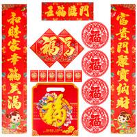 乾越(qianyue)对联大礼包春联2021新年门贴套装春节装饰品福字红包年货套餐 *2件