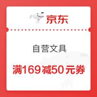 京东商城 自营文具部分 满169减50元券