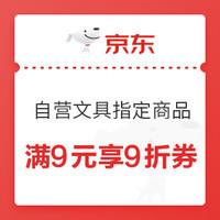 优惠券码:京东商城 自营文具指定商品 满9元享9折券
