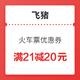 移动专享:百亿补贴 飞猪火车票优惠券 满21减20元 1元/张