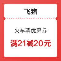 百亿补贴:飞猪火车票优惠券 满21减20元