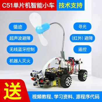 MAKEBIT 编程机器人 C51单片机智能小车循迹超声波避障 套餐二 *3件