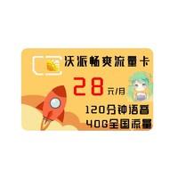 中国联通沃派畅爽卡3G4G通用流量卡浙江学生卡电话卡不限速手机卡 *99件