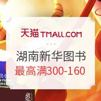 10点领券、促销活动:天猫 年货节 湖南新华图书专营店 精选图书