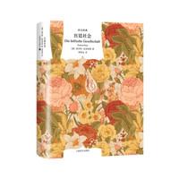 《文学名著·译文经典:宫廷社会》(精装)