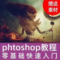 ps教程photoshop cs6 2018全套零基础入门自学视频