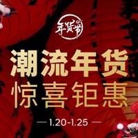 20日0点、促销活动:京东 阿迪达斯 潮流年货 惊喜钜惠