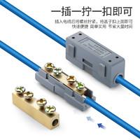 60a大功率可拼接快速接线端子黄铜接线柱电线线径16mm²